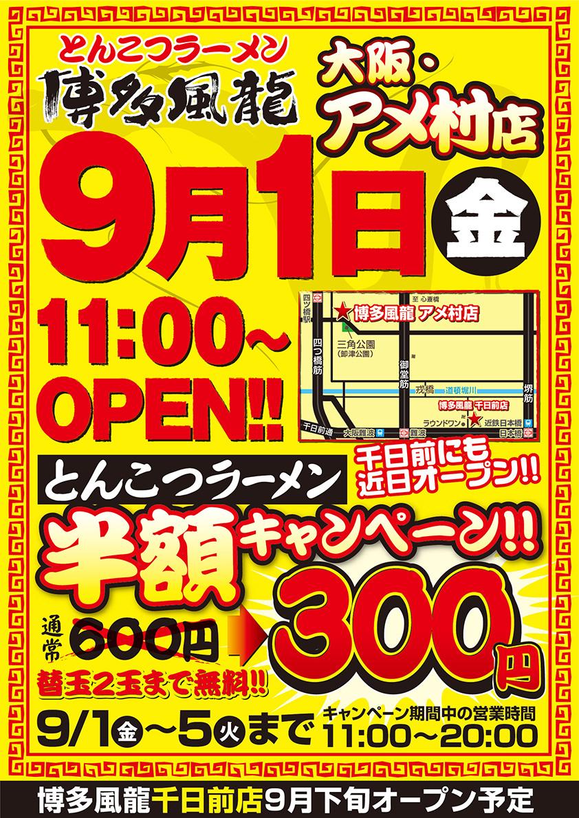 とんこつラーメン博多風龍 大阪アメ村店オープン