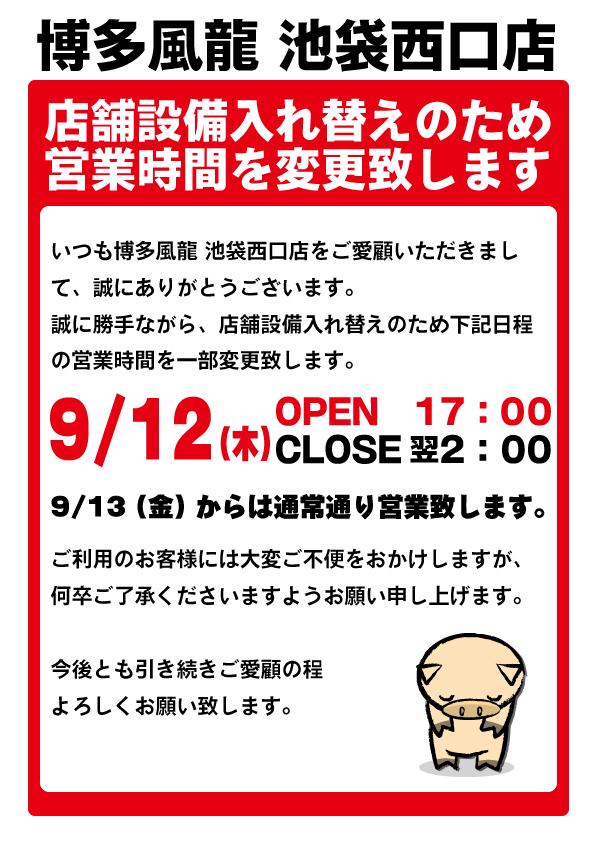 博多風龍 池袋西口店 一部営業時間変更のお知らせ
